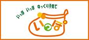 横浜市緑区地域子育て支援拠点 いっぽ